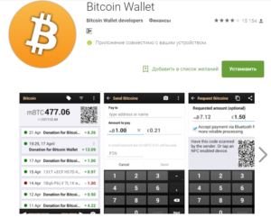Android Bitcoin Wallet