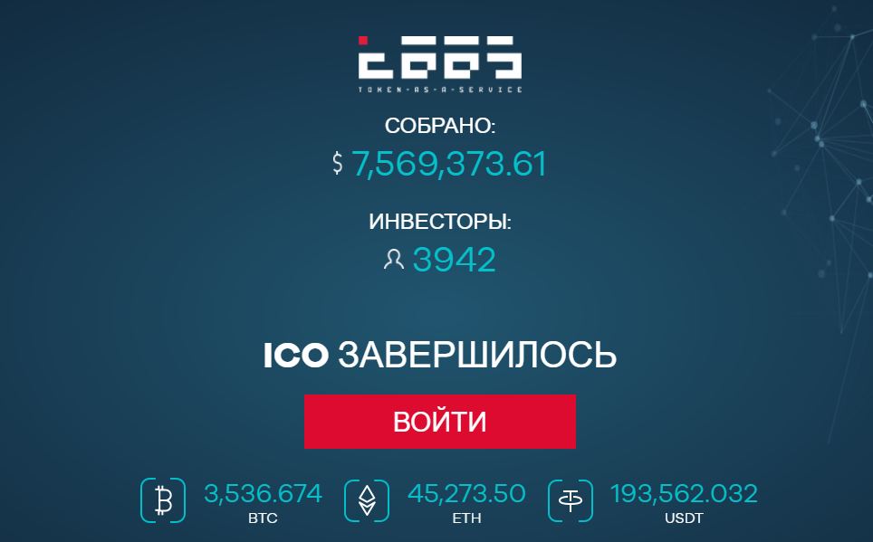 Обзор платформы TaaS — Token as a Service.