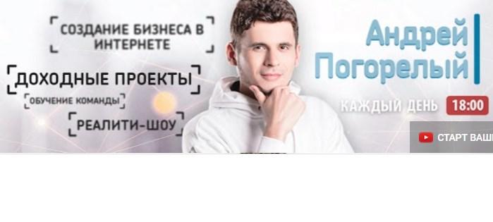 Андрей Погорелый