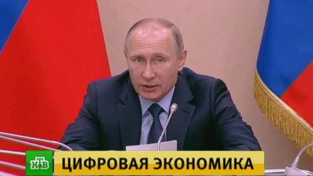 Российские власти будут направлять на реализацию программы «Цифровая экономика» около 100 млрд рублей в год