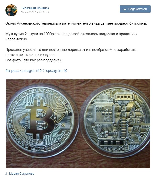 В Обнинске Цыгане продают биткоины за 500 рублей
