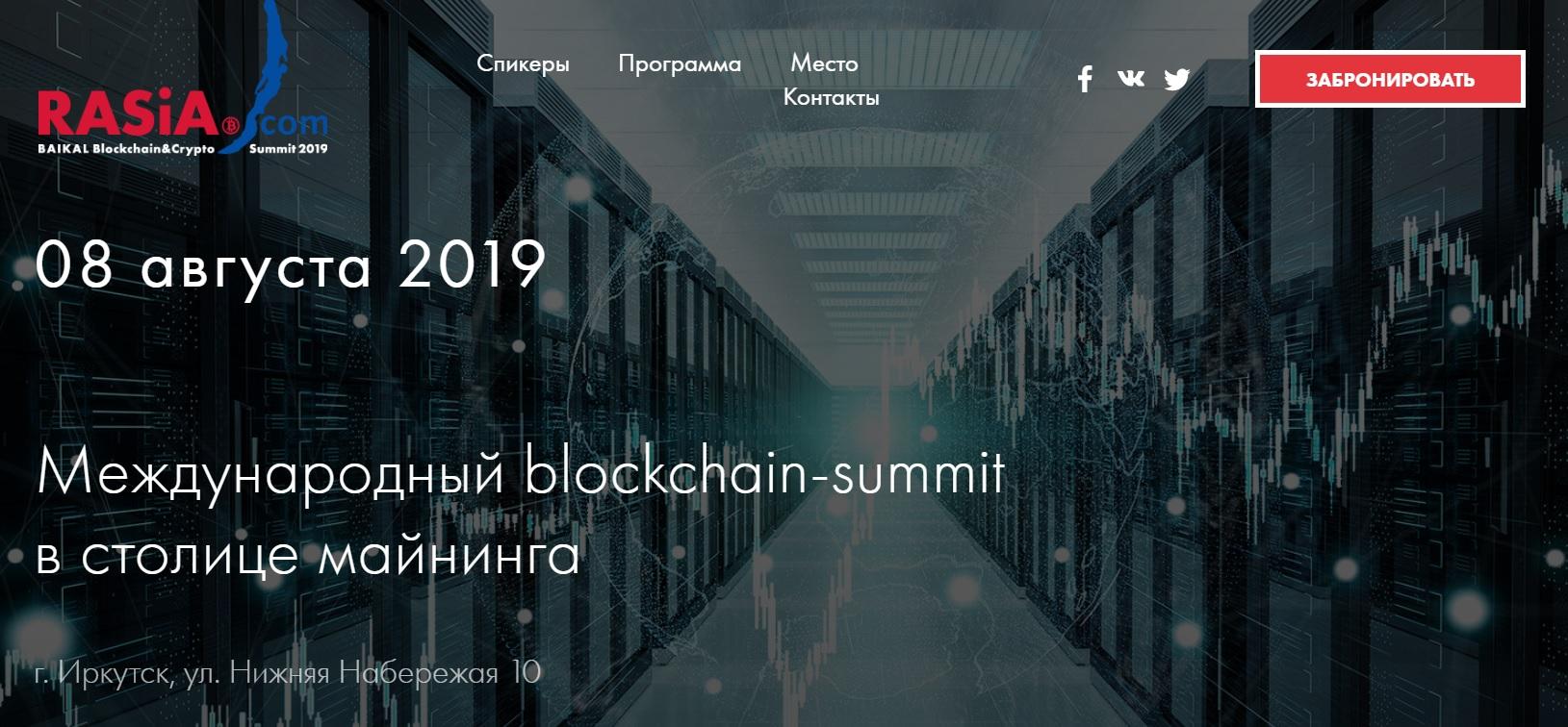 8 августа в Иркутске пройдет 7-й международный блокчейн-саммит – Blockchain Baikal Summit.