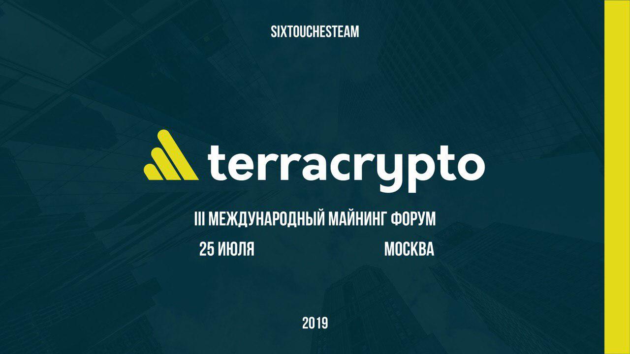 25 июля 2019 в Москве состоится III международный форум по майнингу криптовалют TerraCrypto.