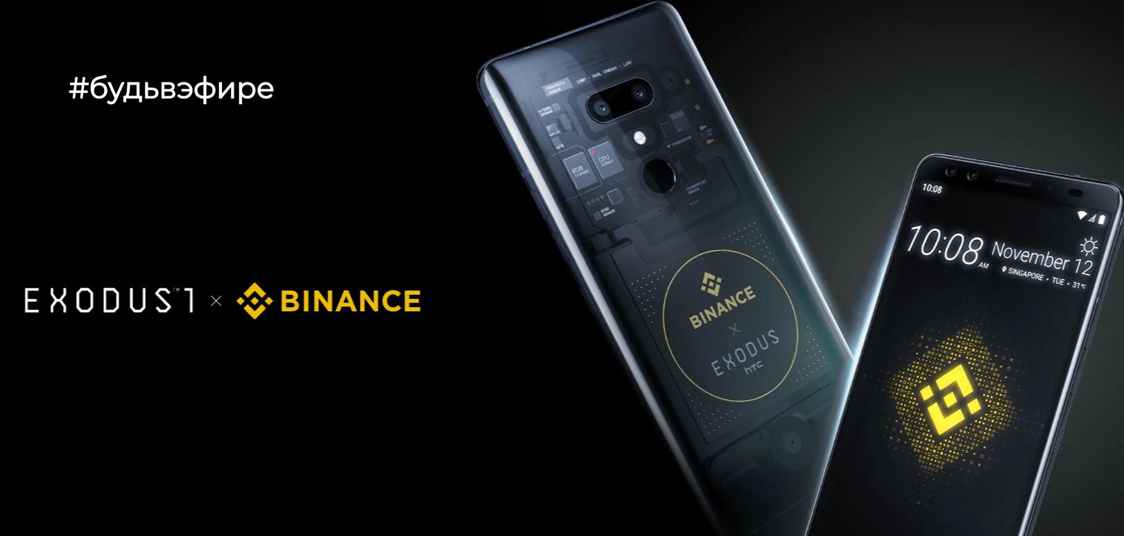 Стартовали продажи Смартфона HTC Exodus 1-Binance