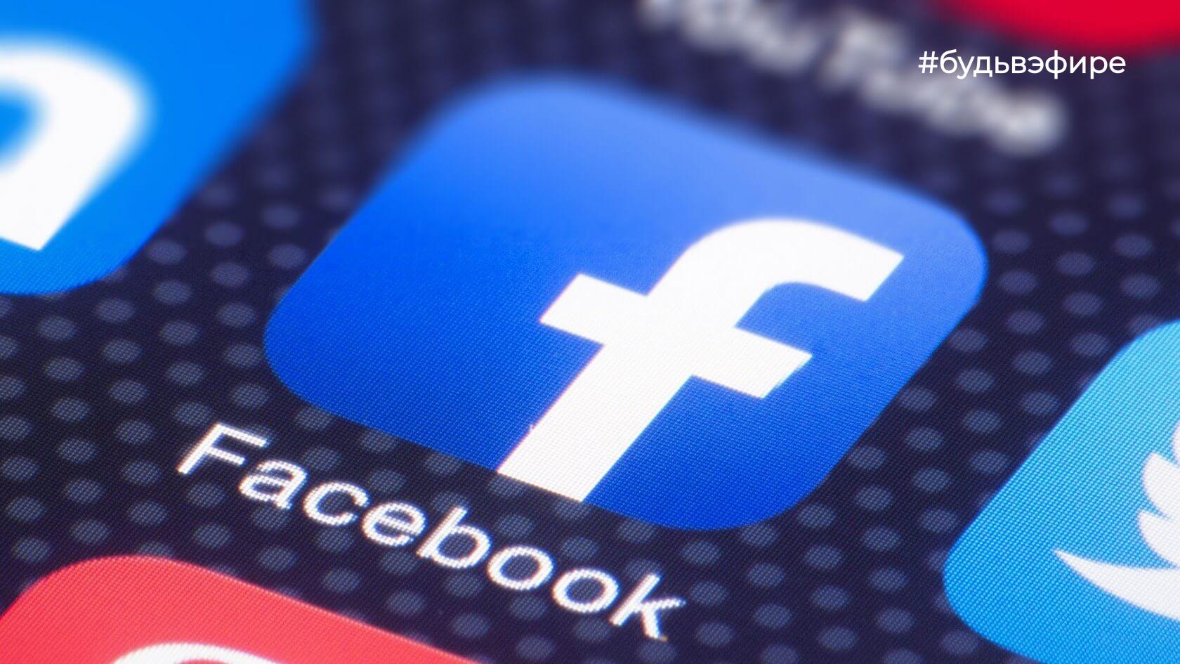 Facebook представил платежную систему Facebook Pay.