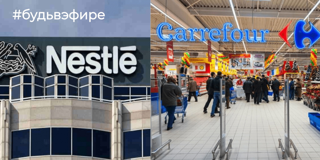 Nestlé, Carrefour, Walmart теститируют блокчейн