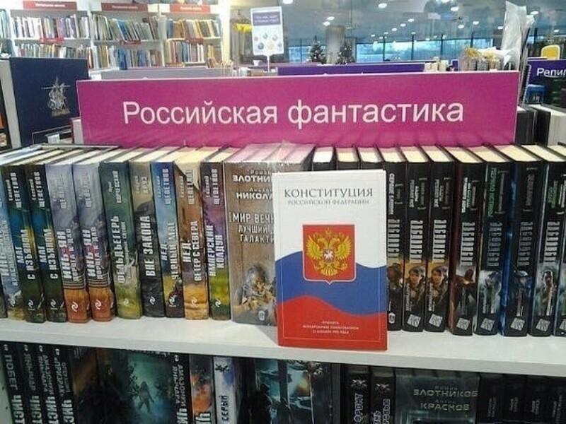 Конституцию России изменили за четыре дня