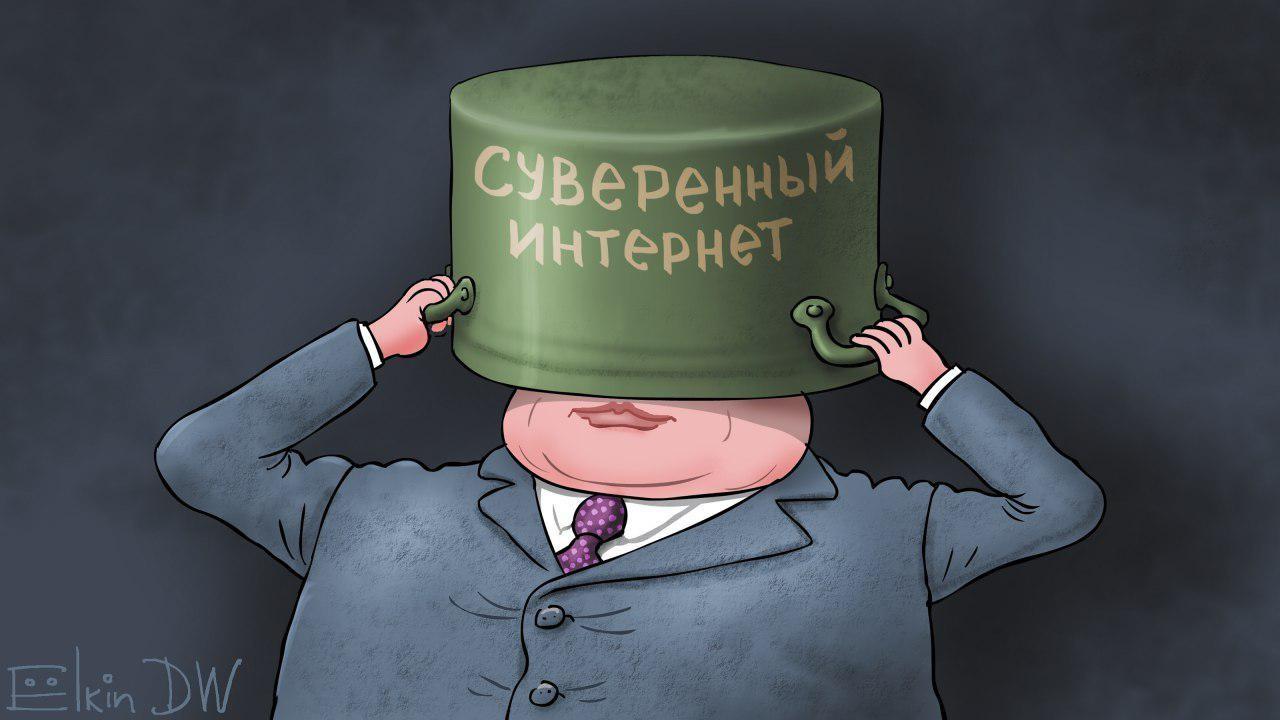 Правительство утвердило подзаконные акты к закону о «суверенном рунете»