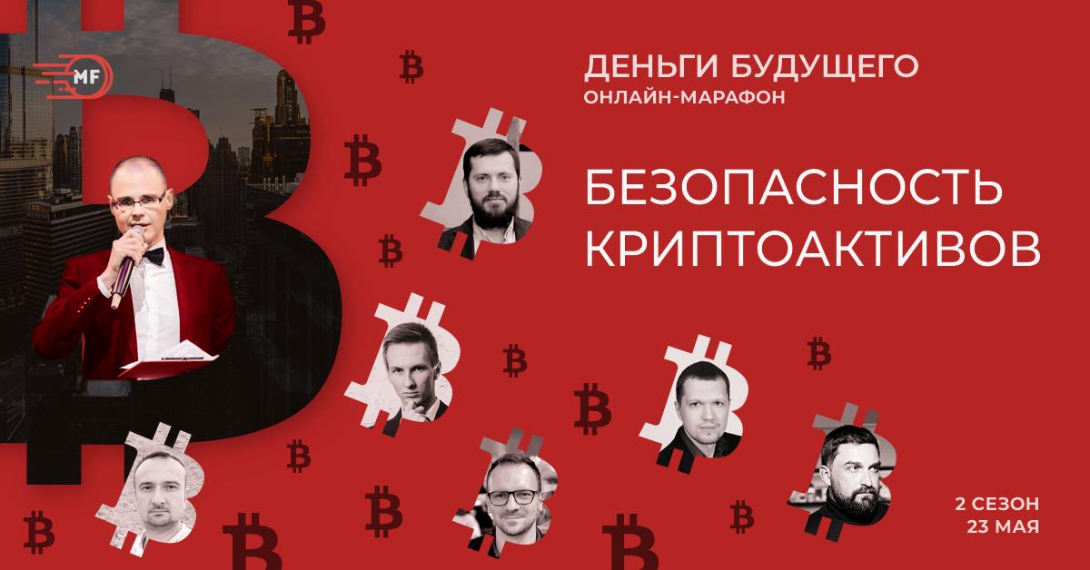 "БЕЗОПАСНОСТЬ КРИПТОАКТИВОВ. Онлайн-марафон ""Future of Money"""