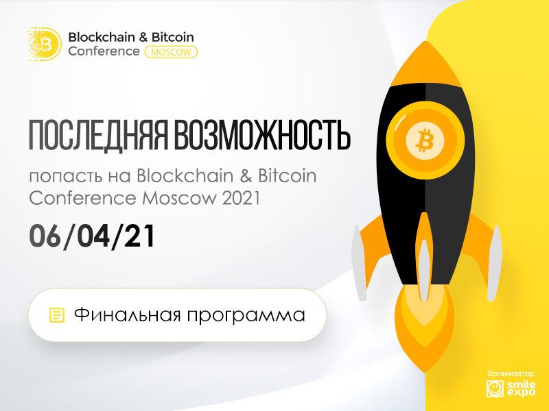 Приближается Blockchain & Bitcoin Conference Moscow 2021!